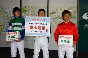110325川崎駅で募金活動 新人田中涼騎手