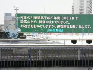 120229川崎競馬 雪のため中止-01.jpg
