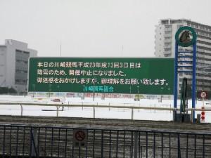 120229川崎競馬 雪のため中止-02.jpg