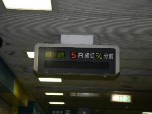 120229川崎競馬 雪のため中止-06.jpg