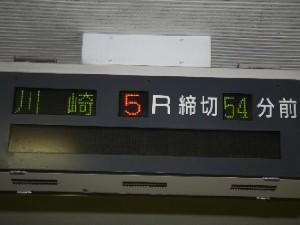 120229川崎競馬 雪のため中止-07.jpg