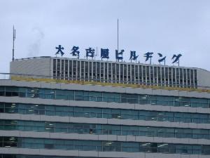 13 大名古屋ビルヂング 2Fから 2.JPG