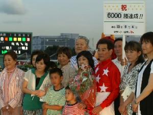的場文男騎手 6,000勝記念セレモニー 6